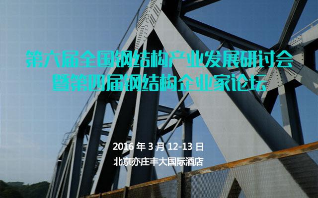 第六届全国钢结构产业发展研讨会