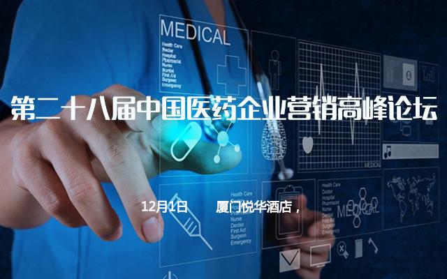 第二十八届中国医药企业营销高峰论坛