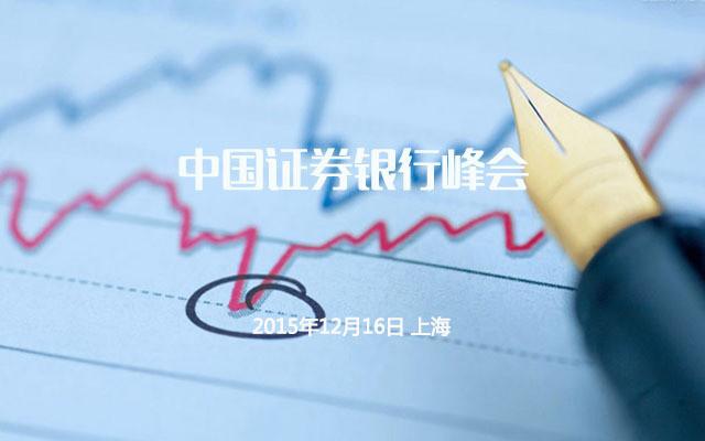 中国证券银行峰会