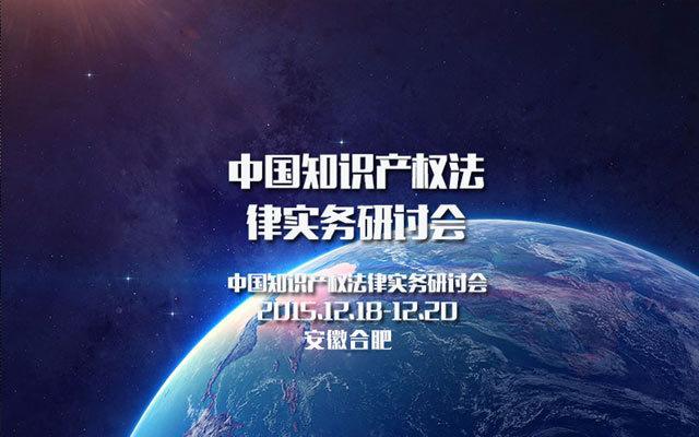 中国知识产权法律实务研讨会