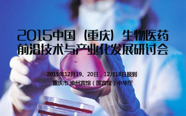 2015中国(重庆)生物医药前沿技术与产业化发展研讨会