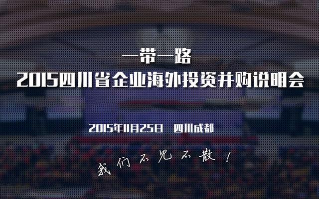 一带一路 - 2015四川省企业海外投资并购说明会