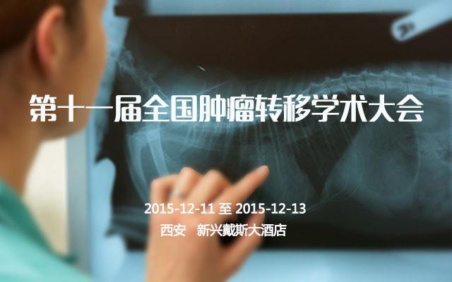 第十一届全国肿瘤转移学术大会