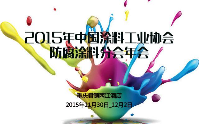 2015年中国涂料工业协会防腐涂料分会年会