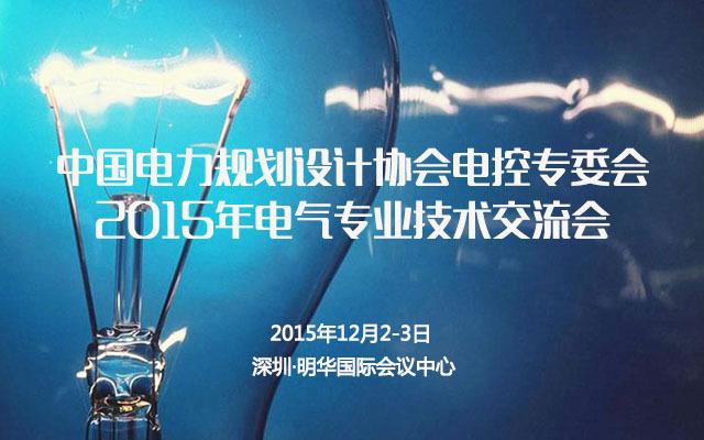 中国电力规划设计协会电控专委会2015年电气专业技术交流会
