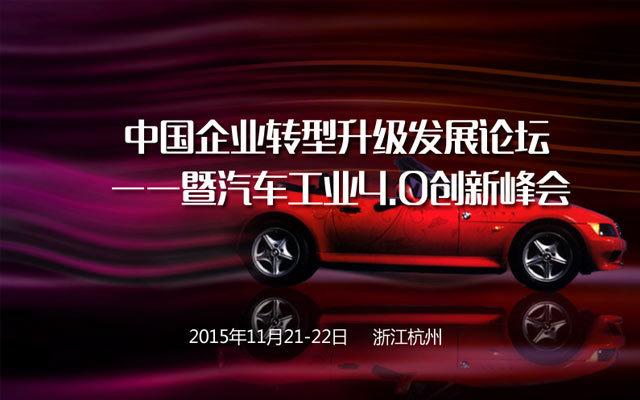 中国企业转型升级发展论坛 ——暨汽车工业4.0创新峰会