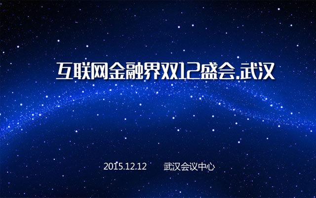互联网金融界双12盛会.武汉见