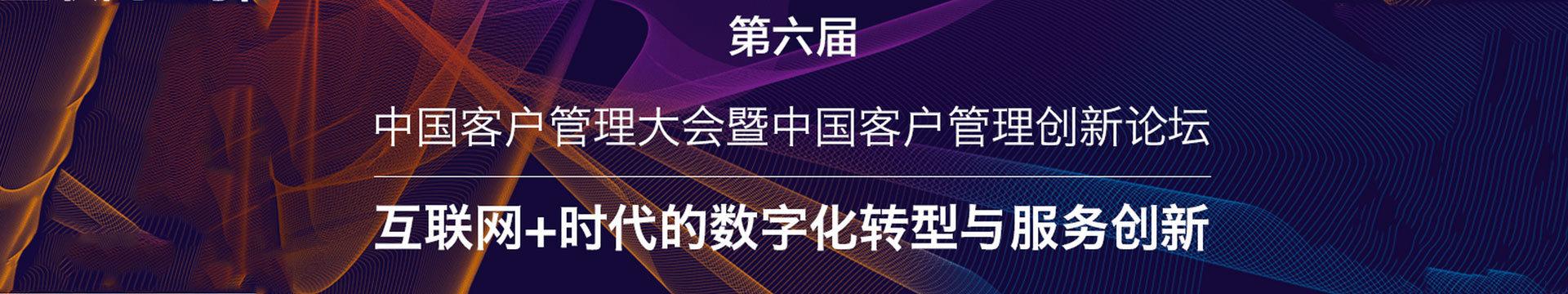 第六届中国客户管理大会暨中国客户管理创新论坛