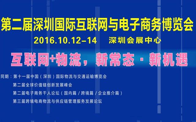 2016年跨境电商千人论坛暨深圳国际互联网与电子商务博览会