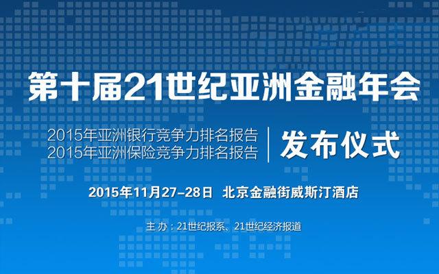 2015第十届21世纪亚洲金融年会