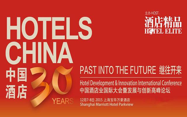 酒店发展与创新国际大会暨高峰论坛