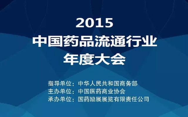 2015中国药品流通行业年度大会