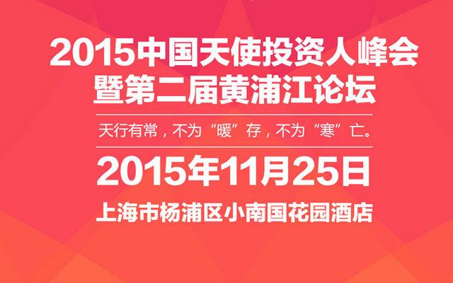 2015中国天使投资人峰会暨第二届黄浦江论坛