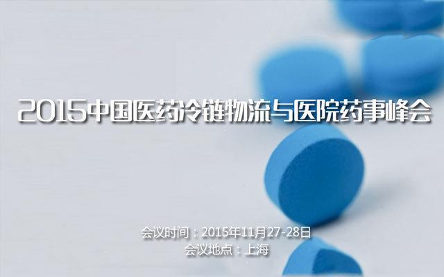 2015中国医药冷链物流与医院药事峰会