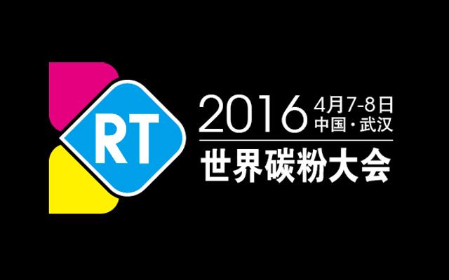 第33届世界碳粉大会(2016)