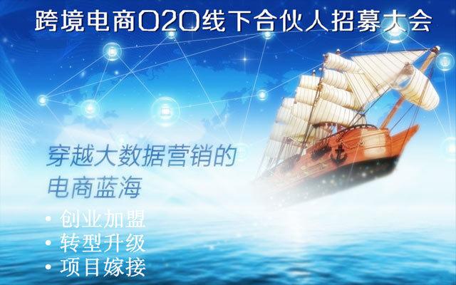 跨境电商互联网O2O线下合伙人资源整合大会(赣州站)----跨境赢未来