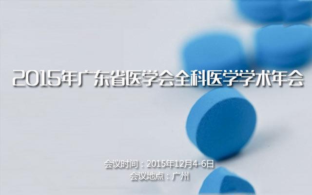2015年广东省医学会全科医学学术年会