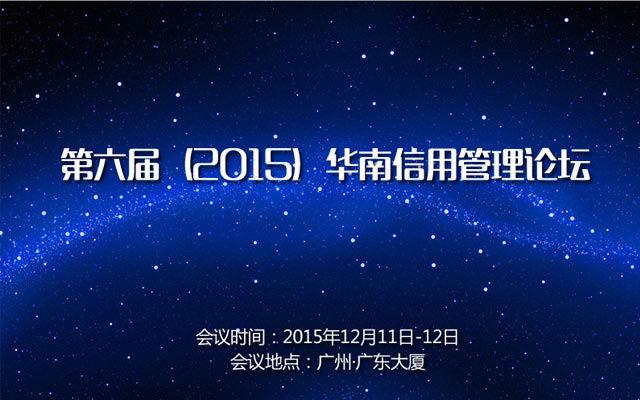 第六届(2015)华南信用管理论坛