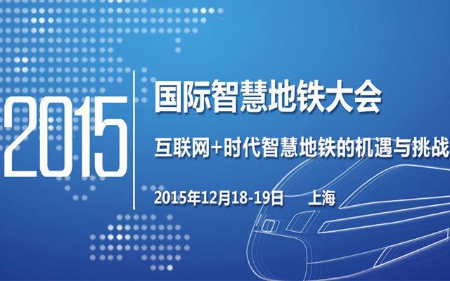 2015国际智慧地铁大会