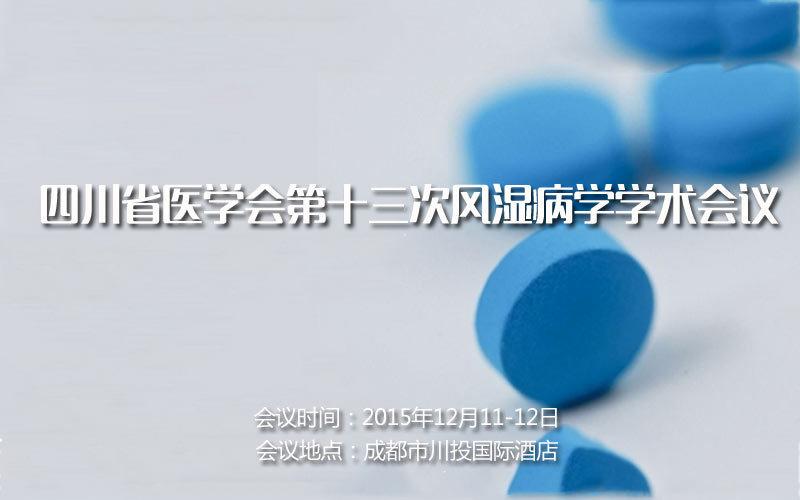 四川省医学会第十三次风湿病学学术会议