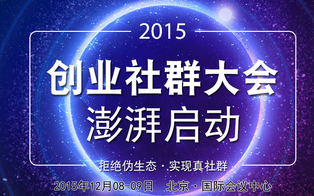 2015创业社群大会