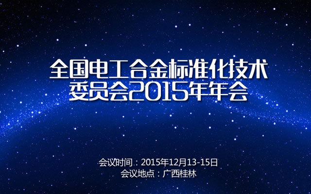 全国电工合金标准化技术委员会2015年年会