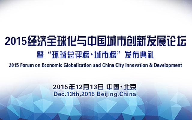 2015经济全球化与中国城市创新发展论坛