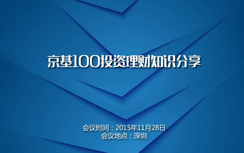 京基100投资理财知识分享