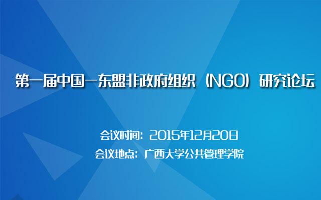 第一届中国-东盟非政府组织(NGO)研究论坛