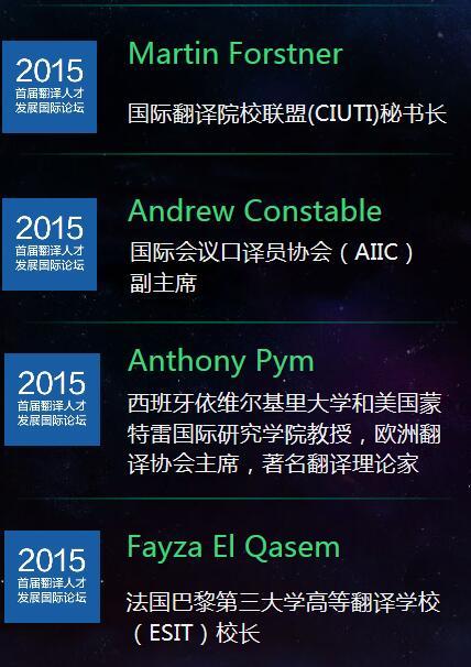 2015年首届翻译人才发展国际论坛
