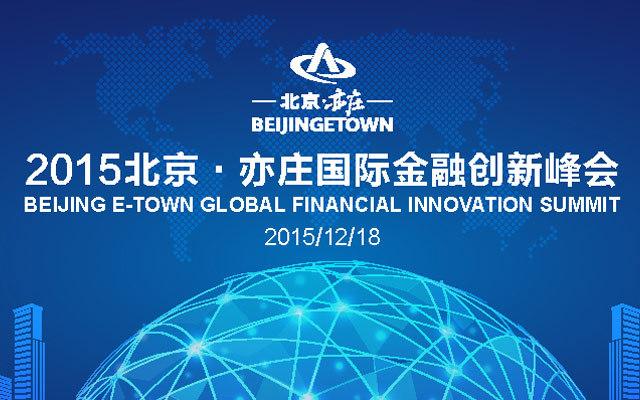 2015北京·亦庄国际金融创新峰会