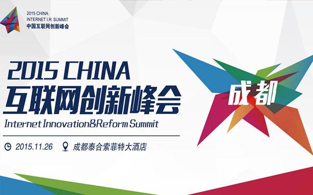 2015中国互联网创新峰会(成都)