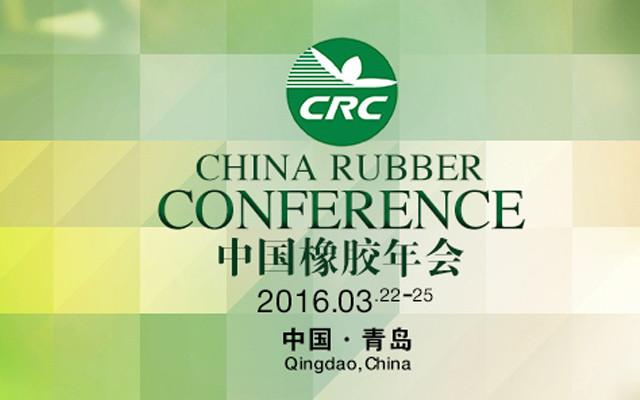2016中国橡胶年会
