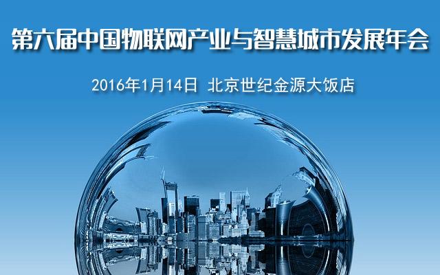 第六届中国物联网产业与智慧城市发展年会