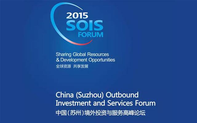 2015中国(苏州)境外投资与服务高峰论坛