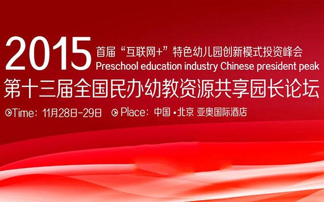 2015第十三届全国民办幼教资源共享园长论坛