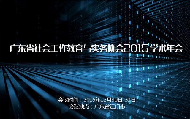 广东省社会工作教育与实务协会2015 学术年会