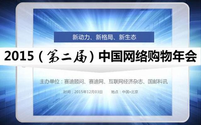 2015(第二届)中国网络购物年会
