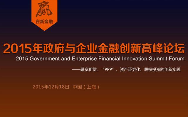 2015年政府与企业金融创新高峰论坛