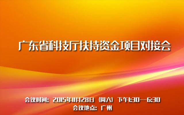广东省科技厅扶持资金项目对接会