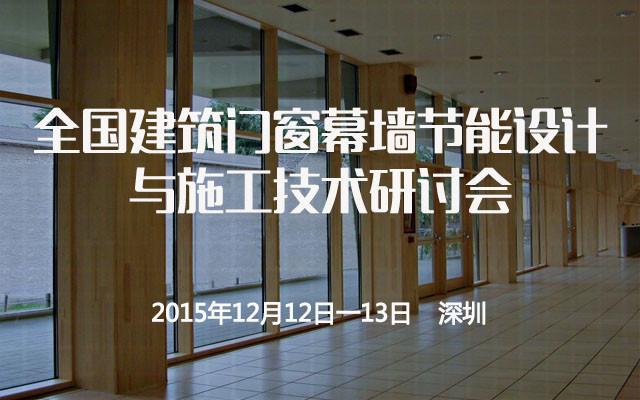 全国建筑门窗幕墙节能设计与施工技术研讨会