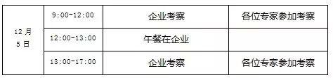 """""""中国制造2025""""背景下低压电器产业发展与提升论坛"""