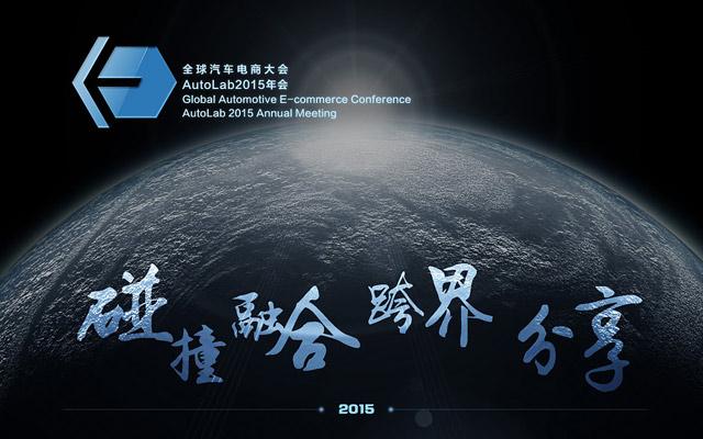 第二届全球汽车电商大会暨AutoLab2015年年会