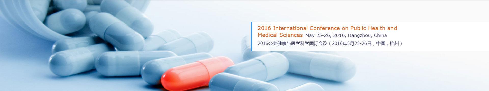2016公共健康与医学科学国际会议