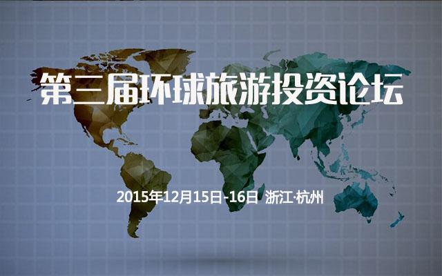 第三届环球旅游投资论坛