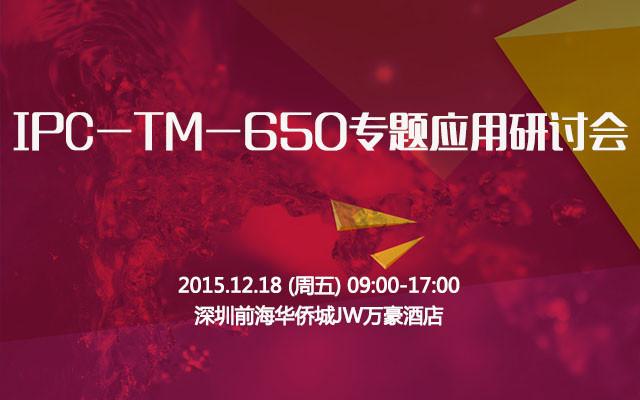 IPC-TM-650专题应用研讨会