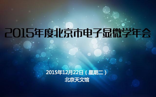 2015年度北京市电子显微学年会