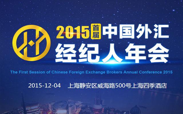 2015首届中国外汇经纪人年会