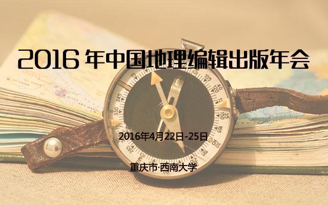 2016年中国地理编辑出版年会