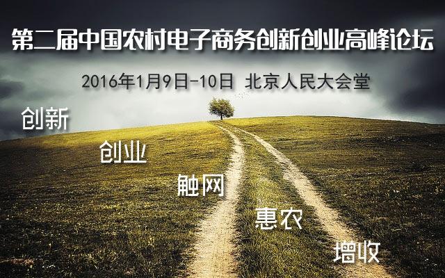 2016第二届中国农村电子商务创新创业高峰论坛
